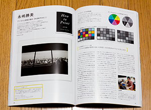 コマーシャルフォト11月号、How to Print「DGSM Print」vol2、明日発売_b0194208_23433960.jpg