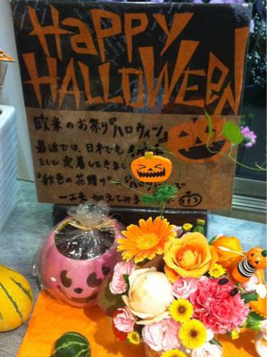 Happy Happy HALLOWEEN_a0300110_19382449.jpg