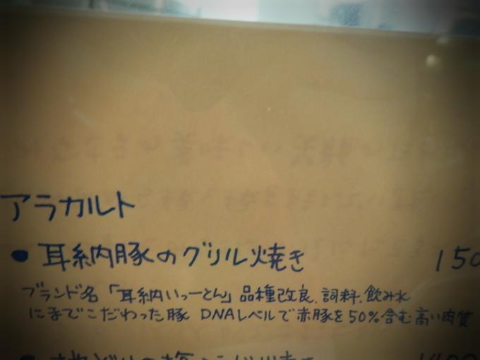 「耳納豚と(栗)の豆乳グラタン」作り☆_a0125419_8265877.jpg