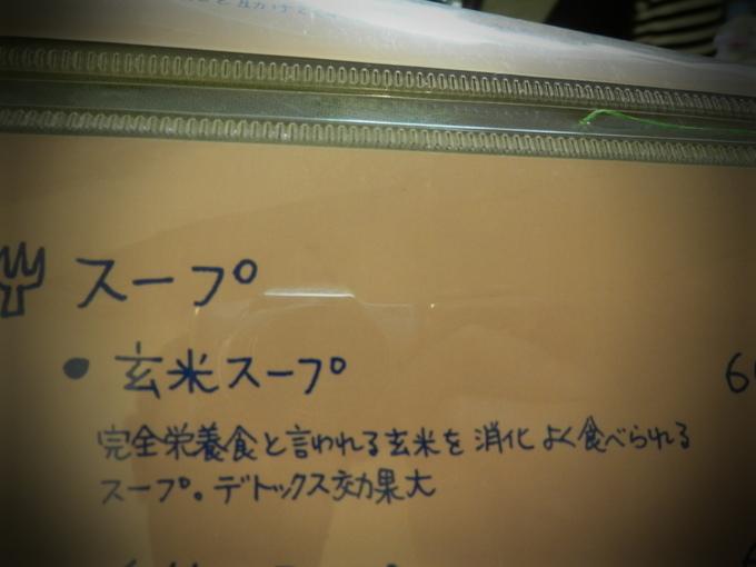 「耳納豚と(栗)の豆乳グラタン」作り☆_a0125419_8283288.jpg
