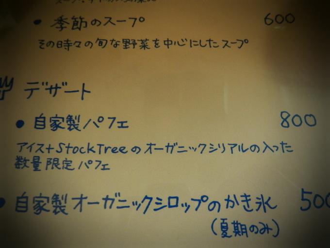 「耳納豚と(栗)の豆乳グラタン」作り☆_a0125419_8322858.jpg