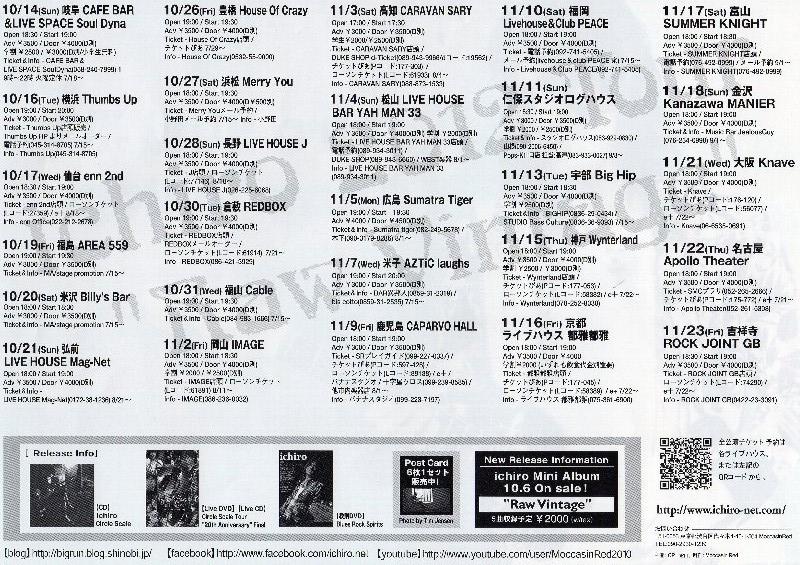 "ichiro 2012 Tour ""Raw Vintage""NEW!!_f0215722_1381975.jpg"