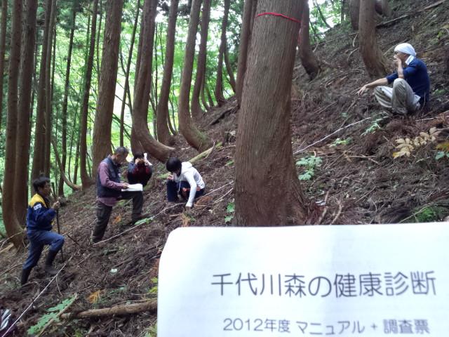 《 森の健康診断 in 若桜 》 _f0101226_0423591.jpg