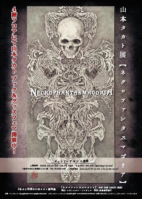 大阪・奈良展覧会巡り 201210/13_a0093332_14541993.jpg