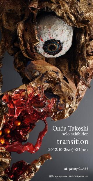 大阪・奈良展覧会巡り 201210/13_a0093332_1514668.jpg