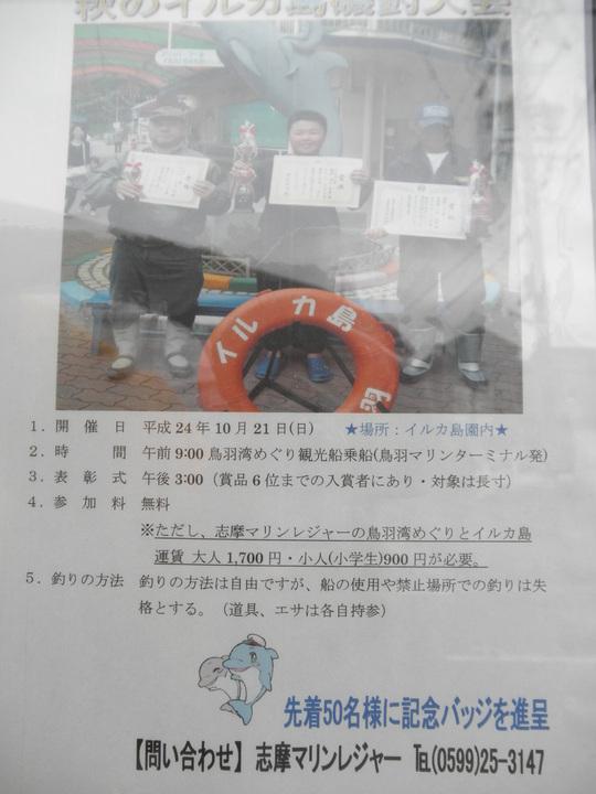 イルカ島秋季釣大会_e0212944_1624272.jpg