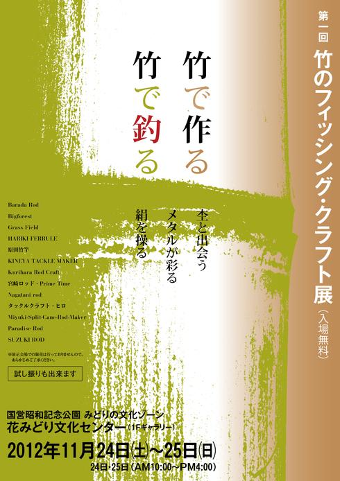 第1回竹のフィッシング・クラフト展_e0029256_1661237.jpg