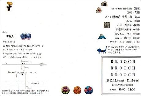 :: shop mo∴での企画展 ::_e0204865_13582666.jpg
