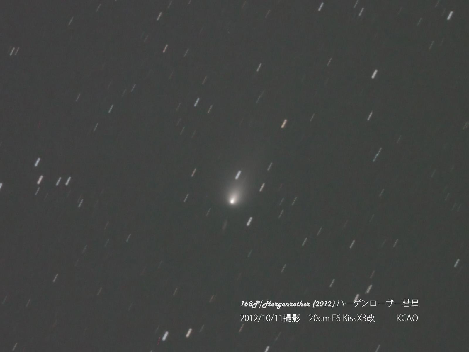 やっと天体写真撮影_e0174091_1329230.jpg