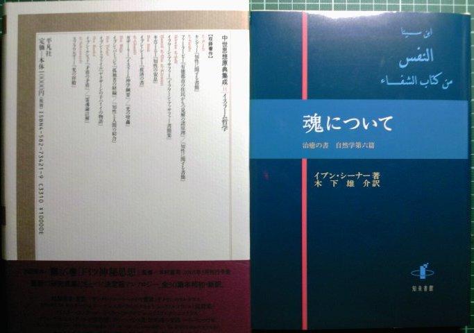 注目新刊:イブン・シーナー『魂について』、ほか_a0018105_0584139.jpg