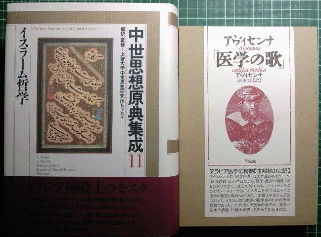 注目新刊:イブン・シーナー『魂について』、ほか_a0018105_102729.jpg