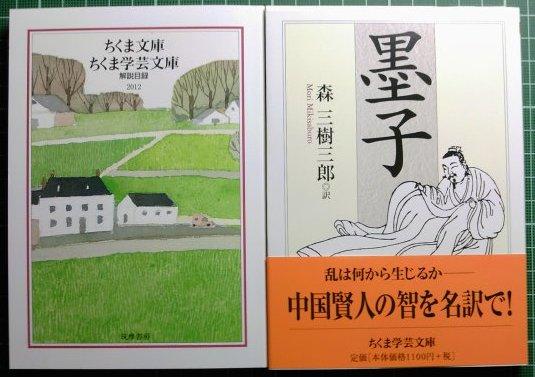 注目新刊:イブン・シーナー『魂について』、ほか_a0018105_105279.jpg