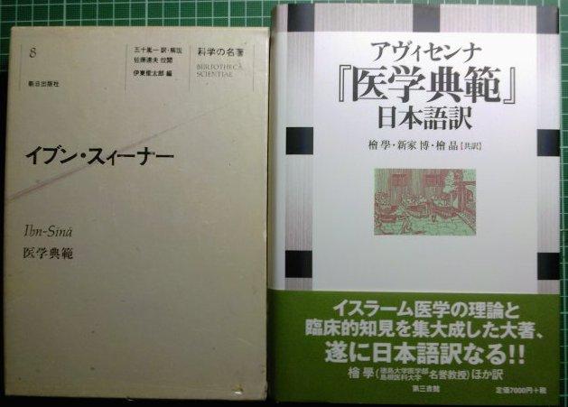 注目新刊:イブン・シーナー『魂について』、ほか_a0018105_10741.jpg
