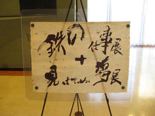鉄と書のコラボレーション展 終了しました。_e0065906_20134281.jpg