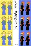 RIP: Writer Saiichi Maruya  丸谷才一さん死去 #contemporaryart #Japanese #prize_b0074921_203287.jpg