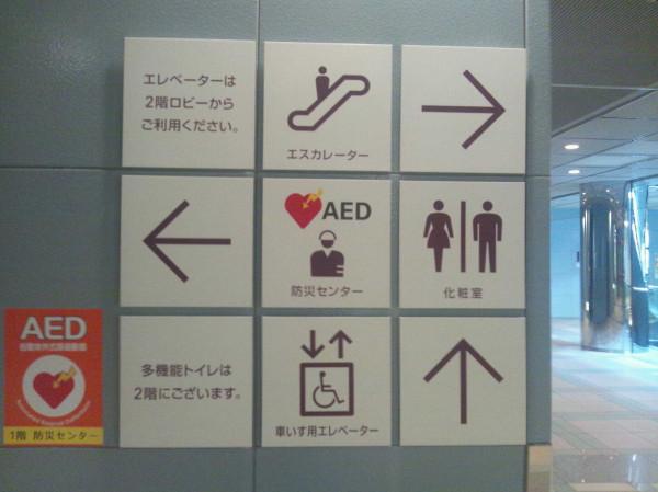 わかりにくい標識。トイレは右?まっすぐ?| 新宿駅の案内板 : 新規 ...