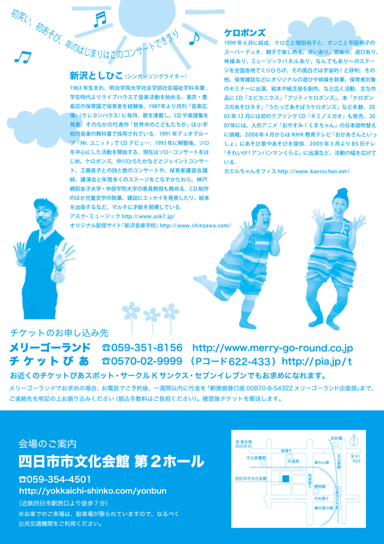 新沢としひこ&ケロポンズ新春おやこコンサート2013_b0219235_17151080.jpg