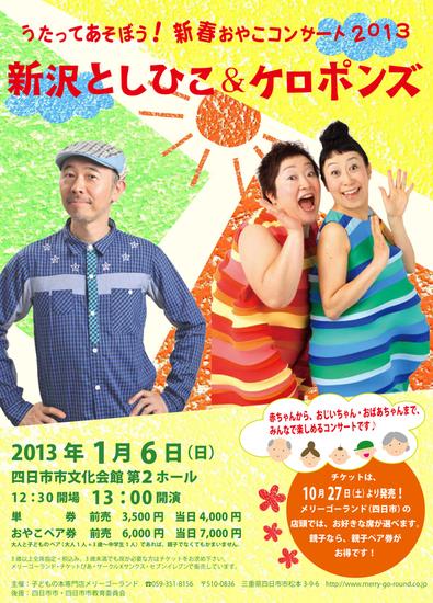 新沢としひこ&ケロポンズ新春おやこコンサート2013_b0219235_171548100.jpg