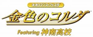 「ネオロマンス 3イベント開催記念キャンペーン」実施のお知らせ_e0025035_23522840.jpg