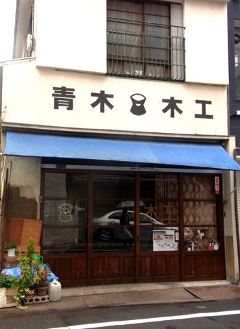 台東区探索☆_d0156336_10552338.jpg