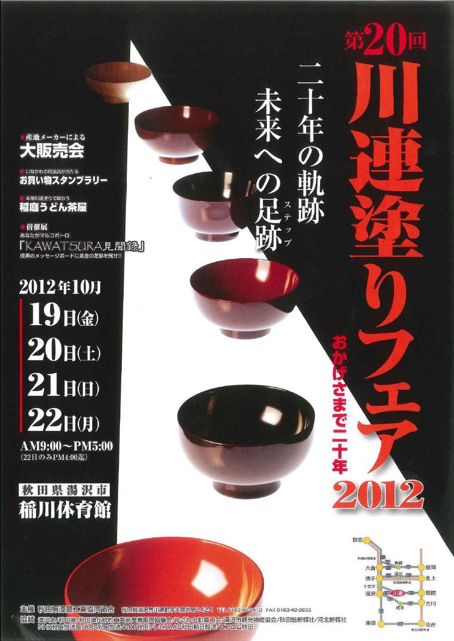 第20回 川連塗りフェア 2012_c0176838_14342622.jpg