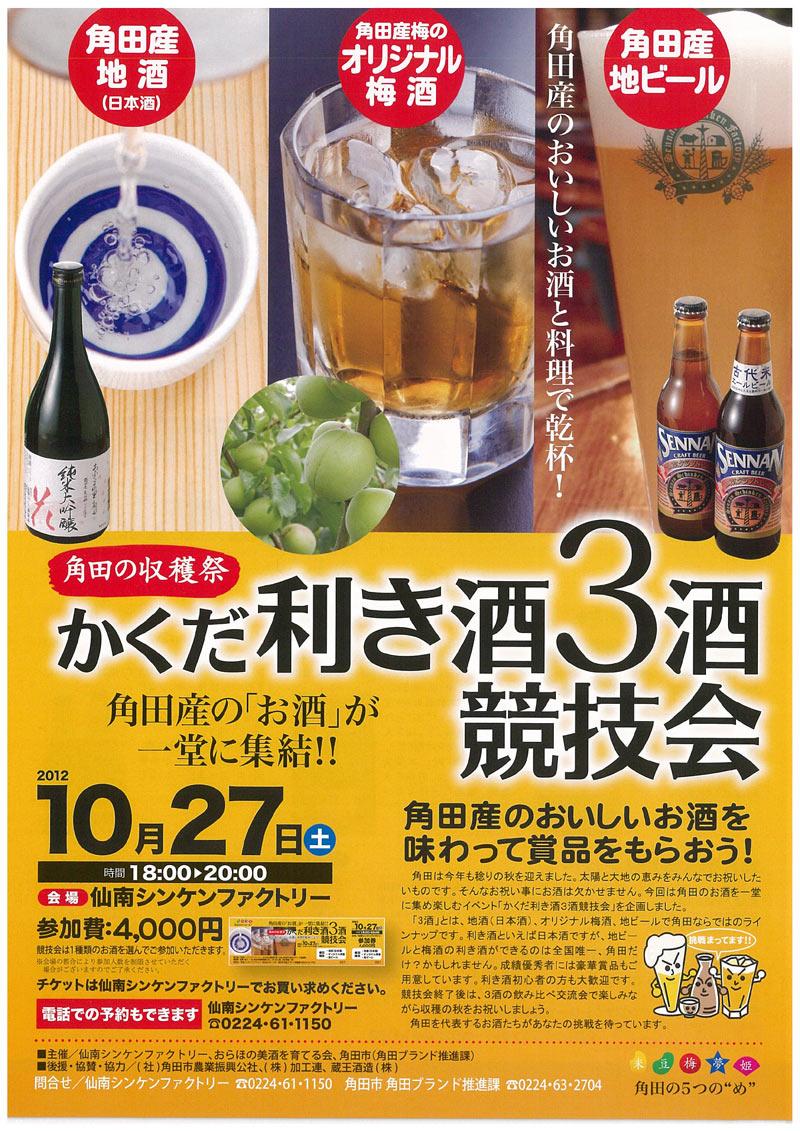 利き酒3酒競技会の開催について_d0247345_10573811.jpg