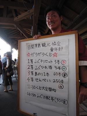 日間賀島観光キャラバン_c0141652_1512184.jpg