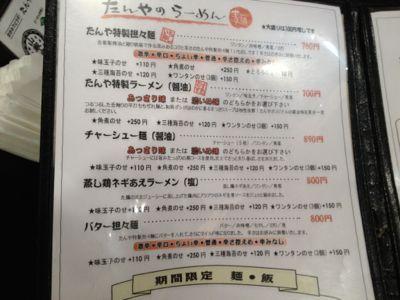 たんや ☆ 大岡山_c0151965_1301469.jpg