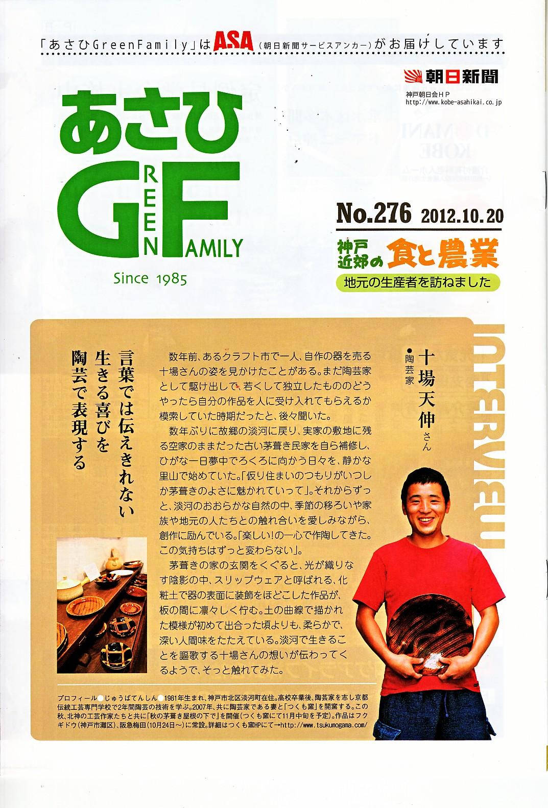 神戸限定ですが『あさひGreen Family』 表紙に載りました_d0185565_23471688.jpg