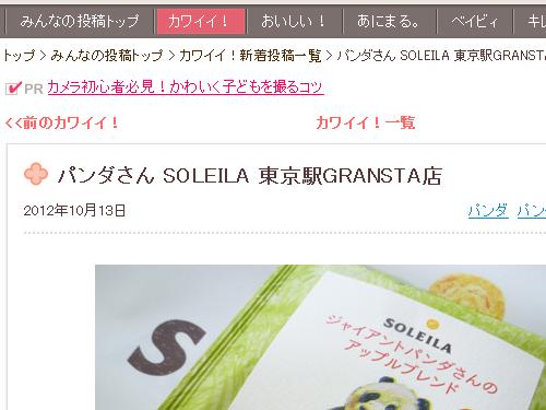 カワイイ!に掲載されました@SOLEILA 東京駅GRANSTA店_c0152767_11464710.jpg