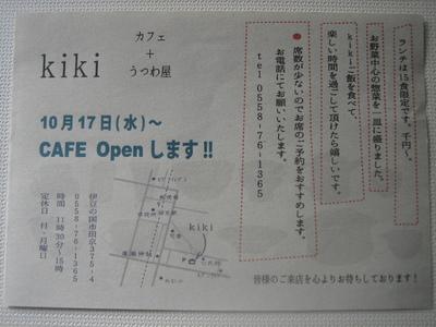kikiさんcafeオープン_c0245979_19153479.jpg