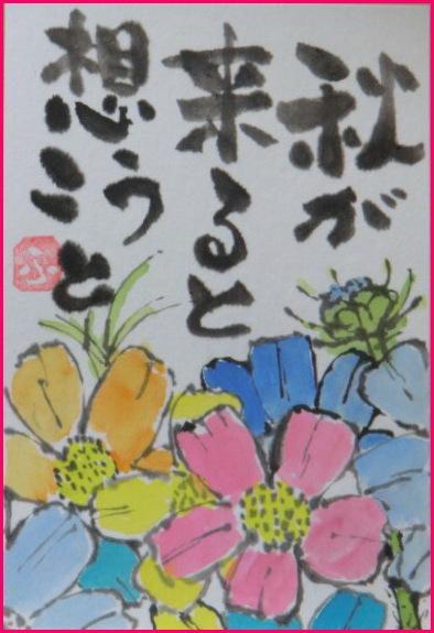 絵 手 紙 ( こすもすの花 ) 828_b0104092_1455852.jpg