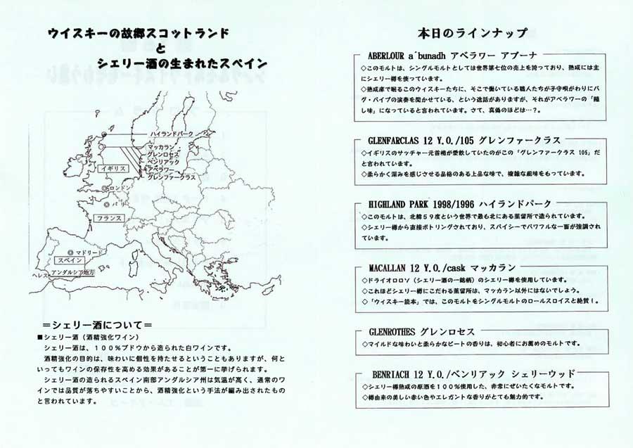 第16回シングルモルトの会(宮古市)_f0150893_18431024.jpg