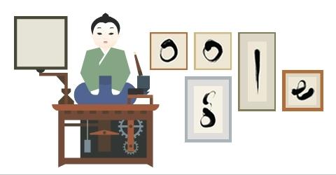 日々徒然-歳時記-Googleの遊び心_121016_田中久重_生誕213周年_c0153302_14342337.jpg