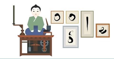 日々徒然-歳時記-Googleの遊び心_121016_田中久重_生誕213周年_c0153302_14354944.jpg