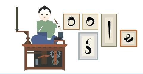 日々徒然-歳時記-Googleの遊び心_121016_田中久重_生誕213周年_c0153302_14362471.jpg