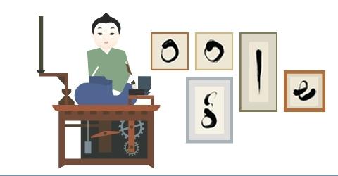 日々徒然-歳時記-Googleの遊び心_121016_田中久重_生誕213周年_c0153302_14365796.jpg