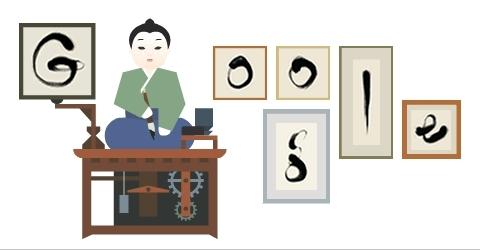 日々徒然-歳時記-Googleの遊び心_121016_田中久重_生誕213周年_c0153302_1438137.jpg