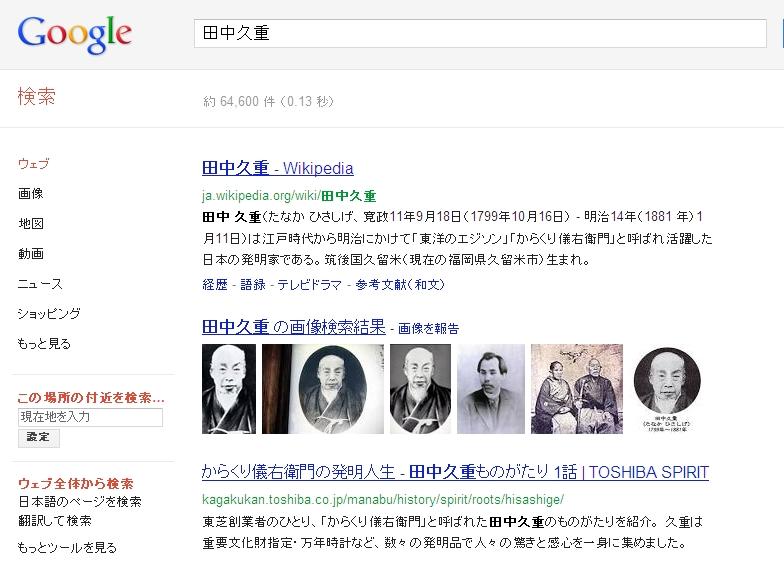 日々徒然-歳時記-Googleの遊び心_121016_田中久重_生誕213周年_c0153302_14411034.jpg