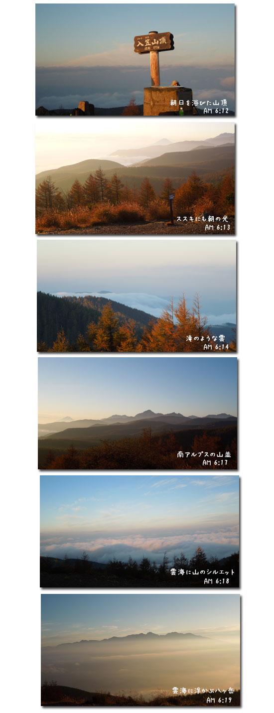 入笠山(2日目) _c0051105_20572066.jpg