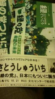 緑の党機関紙・【緑でいこう】をお届け中【参院選2013へ】_e0094315_8255571.jpg