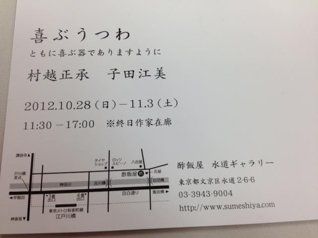 江美さんの陶芸展、お知らせ_f0095325_9175683.jpg