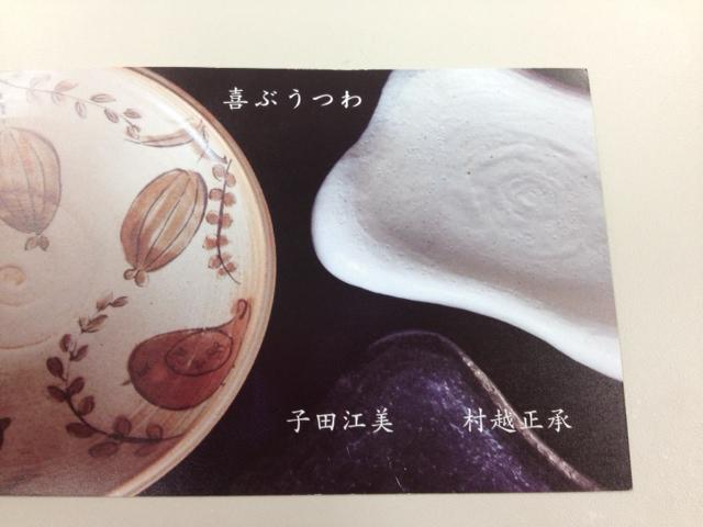 江美さんの陶芸展、お知らせ_f0095325_9181074.jpg