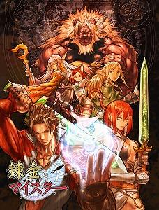 ファンタジー世界を舞台にしたカードゲーム『錬金マイスター』2012年10月25日(木) 配信開始予定_e0025035_1024585.jpg