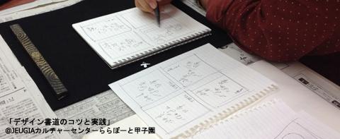 デザイン書道教室 / 2012-10-13_c0141944_19433616.jpg