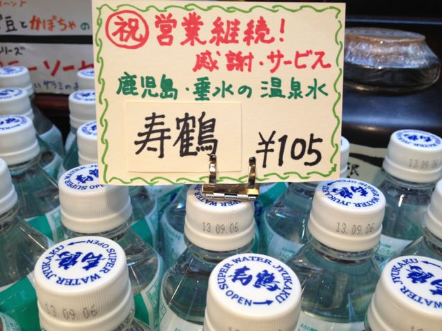 """【祝!営業継続】ベルクの大麦と牛肉の野菜スープに使用している 鹿児島・垂水の温泉水\""""寿鶴\""""、今だけスペシャル価格です♪_c0069047_18204540.jpg"""