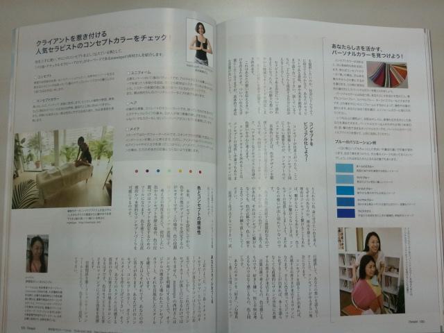 雑誌「セラピスト」10月号_d0106147_14435056.jpg