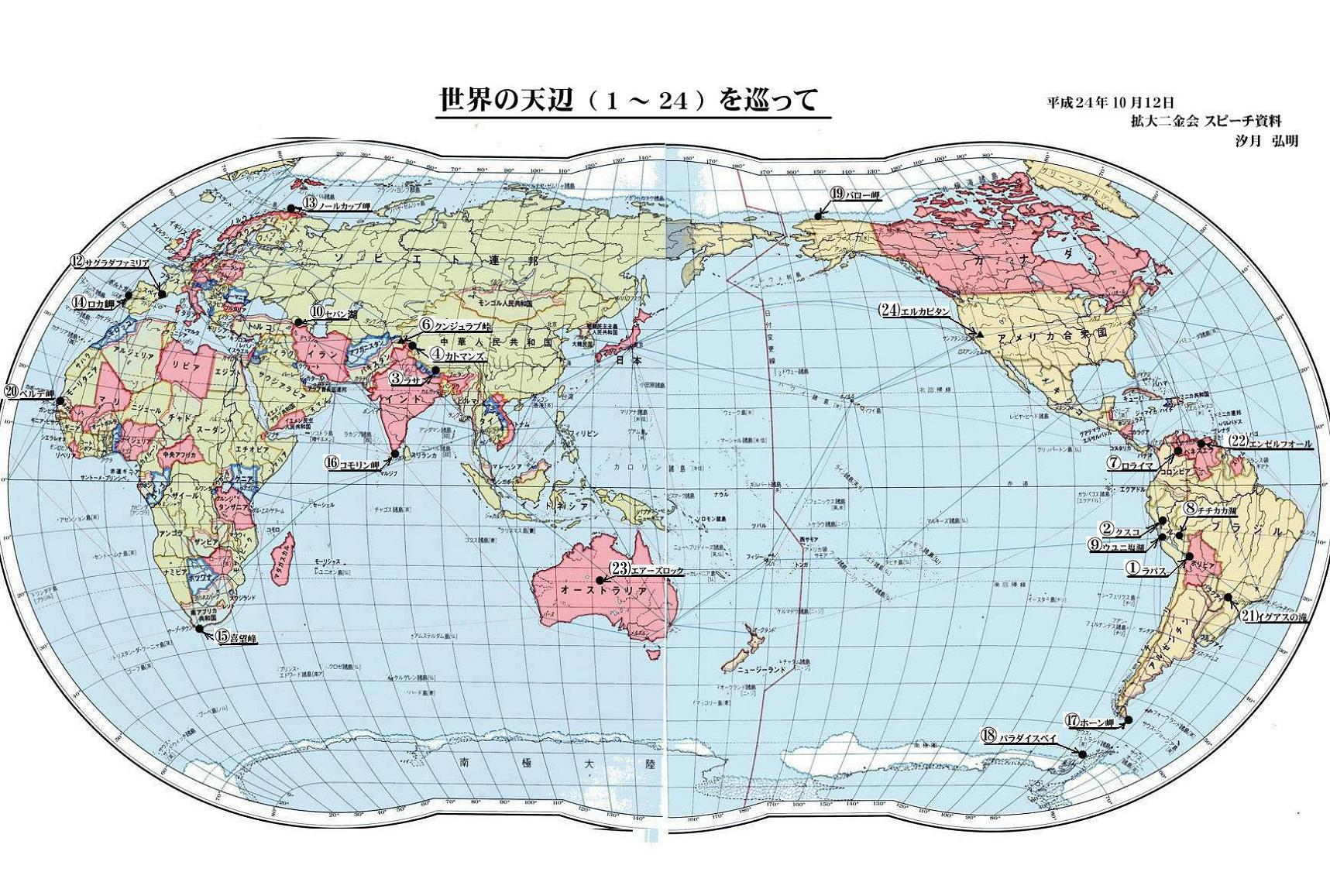 preview : 日本地図のパズル : パズル