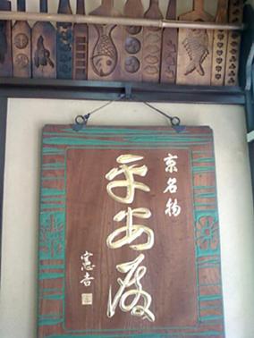 『近畿地方の奥座敷手仕事のおはなし』ご報告_b0153663_18314625.jpg