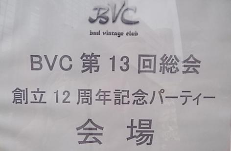 BVC(バッド・ヴィンテージ・クラブ)第13回総会@シノワ(渋谷)_b0051666_7325693.jpg